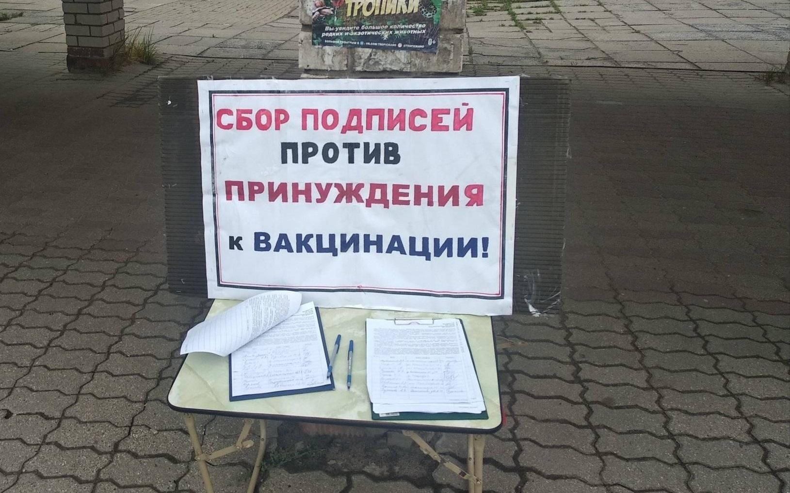 Четвертый день сбора подписей против принудительной вакцинации
