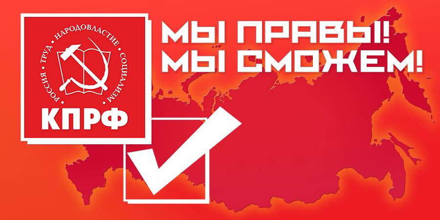 «За КПРФ! Вместе — победим!»