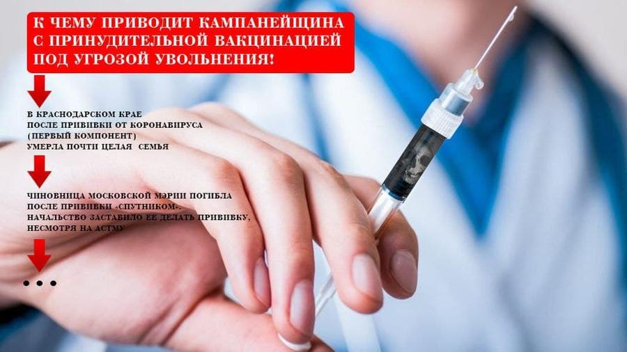 Кампанейщина с принудительной вакцинацией под угрозой увольнения смертельно опасна!