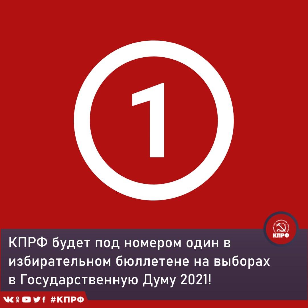 КПРФ будет под номером один в избирательном бюллетене на выборах в Государственную Думу 2021!