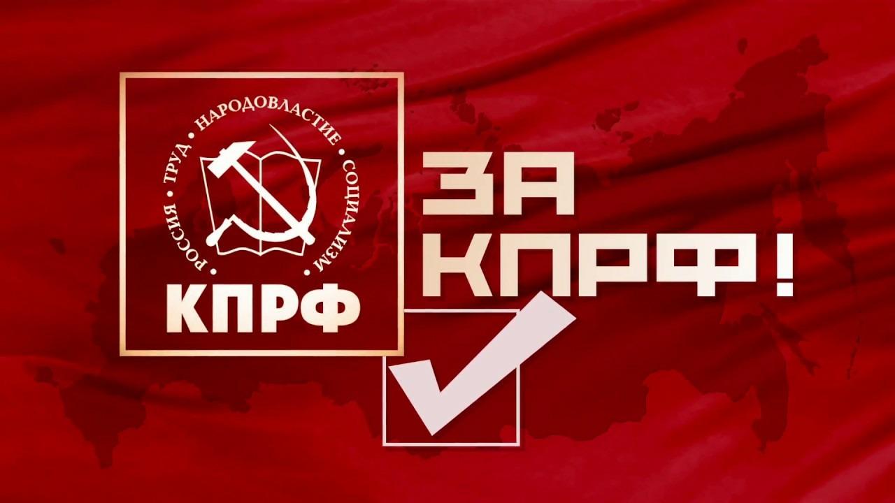 Голосуй за КПРФ!