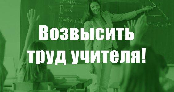Возвысить труд учителя!