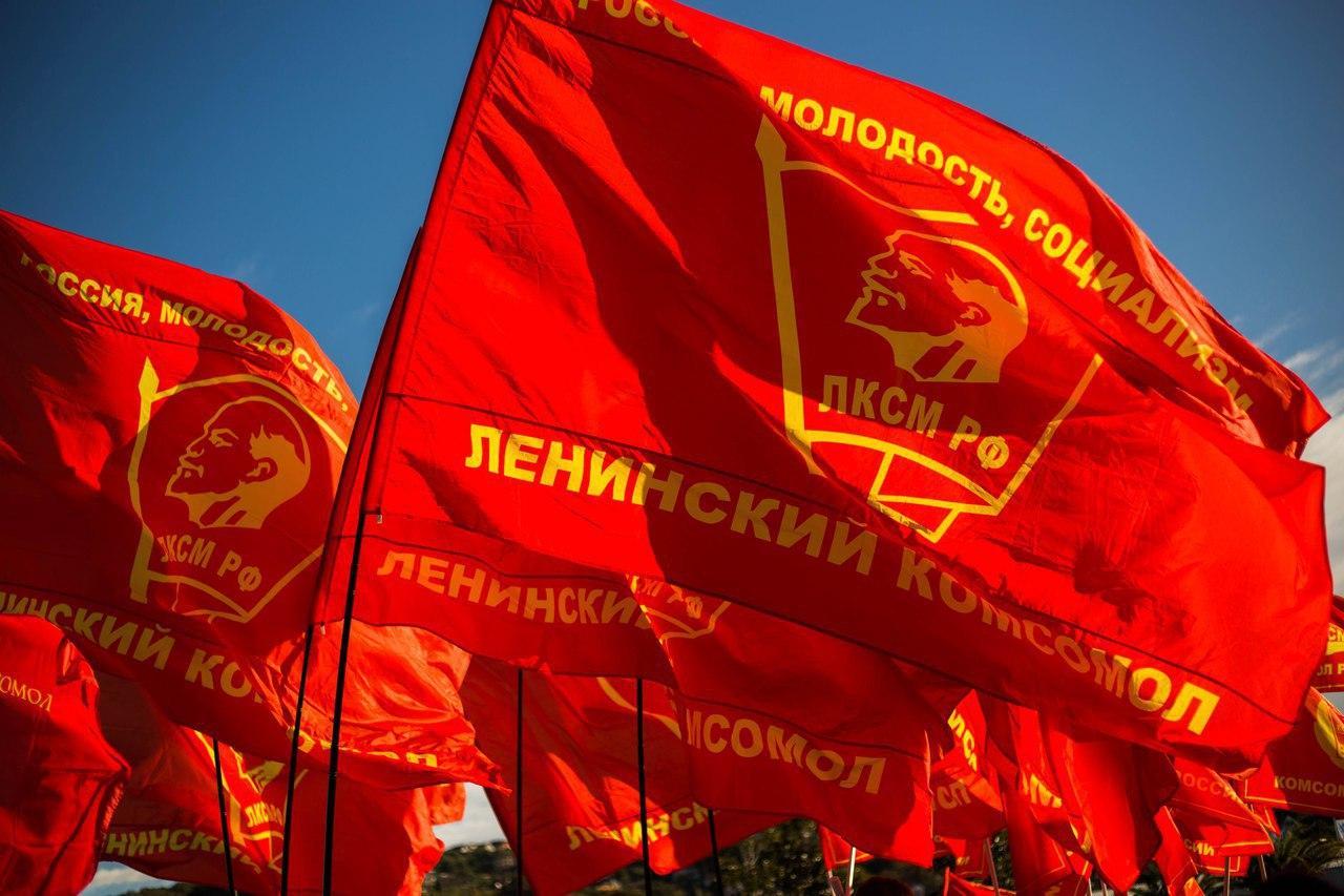 72,5% молодых граждан России считает комсомольскую организацию необходимой