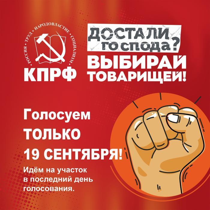 ЦК ЛКСМ РФ: Будущее зависит от тебя! За партию №1