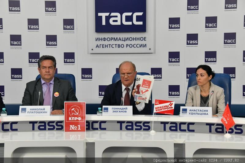 Пресс-конференция КПРФ «Десять шагов к власти народа»