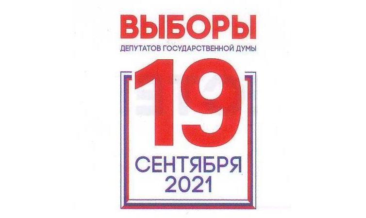 Предварительные итоги выборов в Госдуму