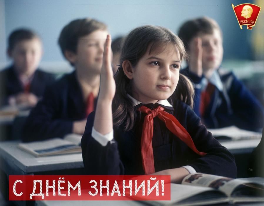 Поздравление ЦК ЛКСМ РФ с Днем знаний