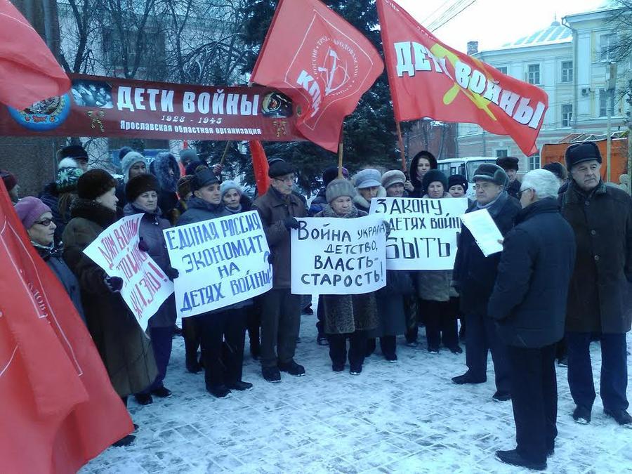 Ярославская Дума снова отказалась принимать закон о детях войны