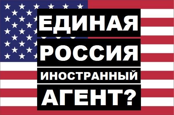 Д.А. Парфенов: «Единая Россия» — иностранный агент?
