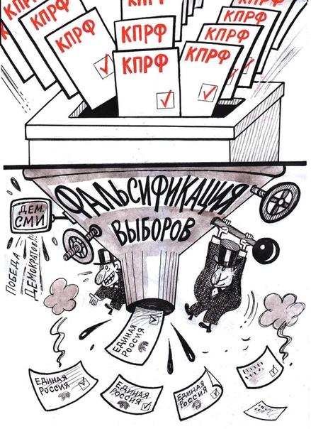 Полная дискредитация избирательной системы РФ