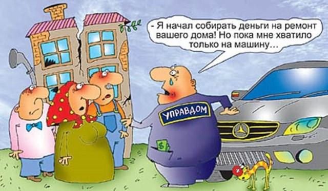 Региональный Фонд Капремонта в Ярославле силой удерживает дома, которые хотят перейти на отдельный счет