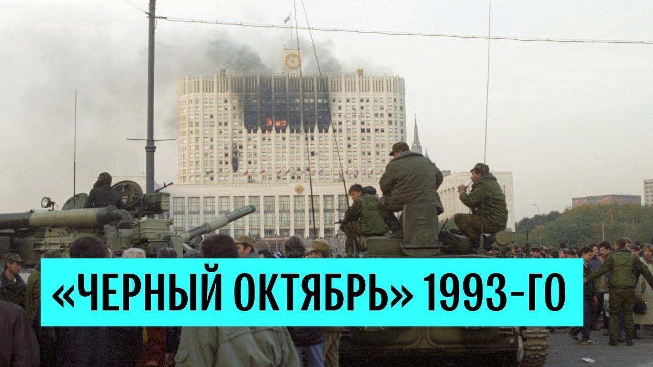 Призывы и лозунги ЦК КПРФ к акции в память защитников Дома Советов 3-4 октября 1993 года