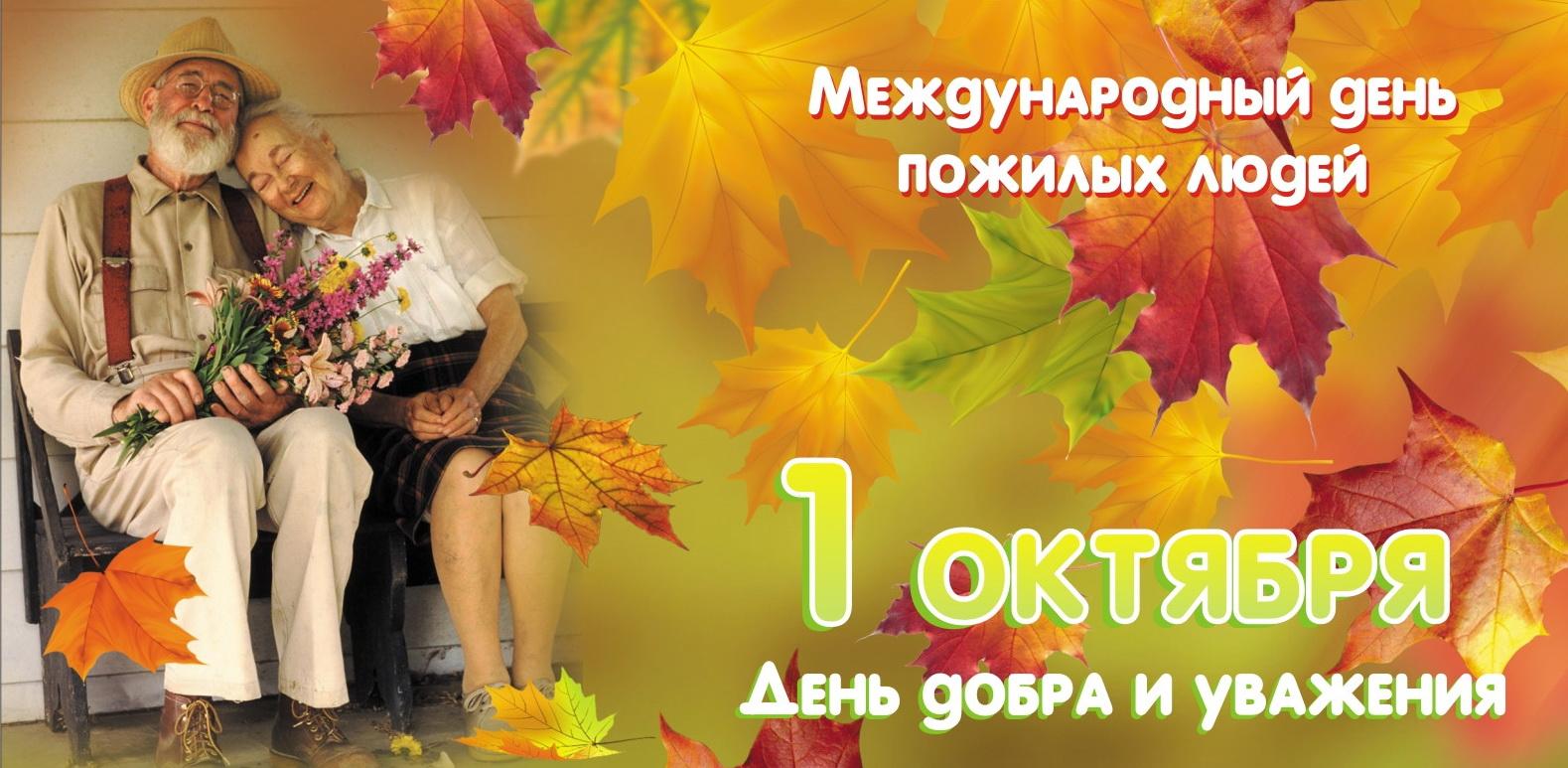 Ярославский областной комитет КПРФ поздравляет ярославцев старшего поколения!