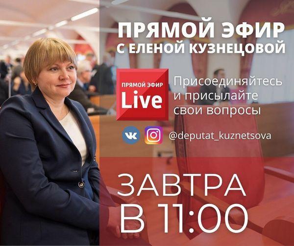 Прямой эфир с Еленой Кузнецовой