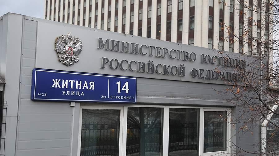 Минюст России пополнил список СМИ-иноагентов