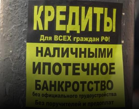 Число несостоятельных россиян выросло почти в два раза