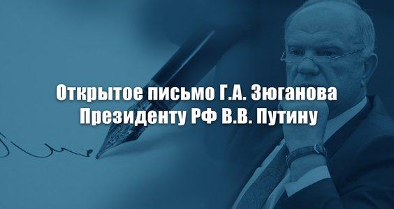 Открытое письмо Г.А. Зюганова Президенту РФ В.В. Путину