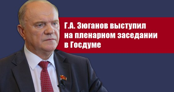 Г.А. Зюганов выступил на пленарном заседании в Госдуме