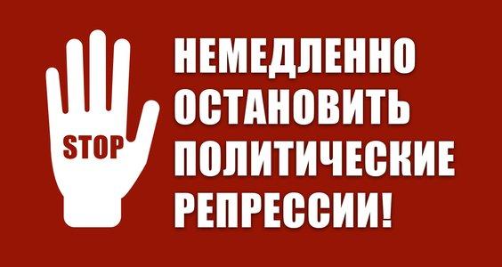 Немедленно остановить политические репрессии!