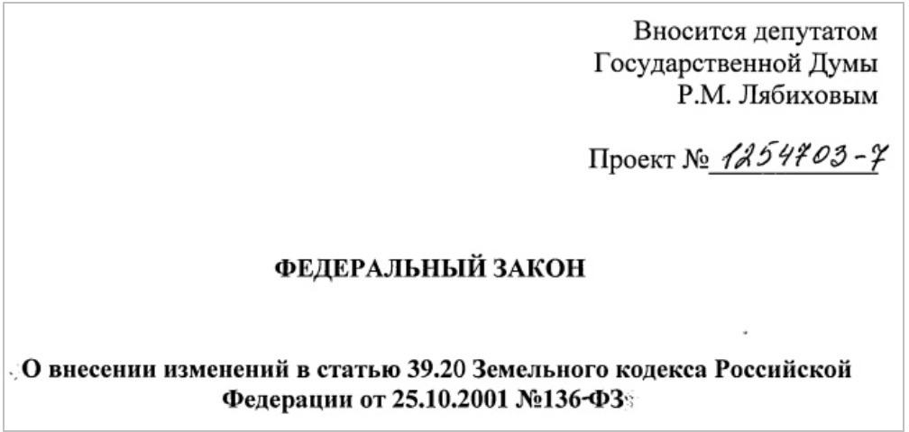 Роман Лябихов внес на рассмотрение Госдумы законопроект о необходимости восстановления бесхозных земель