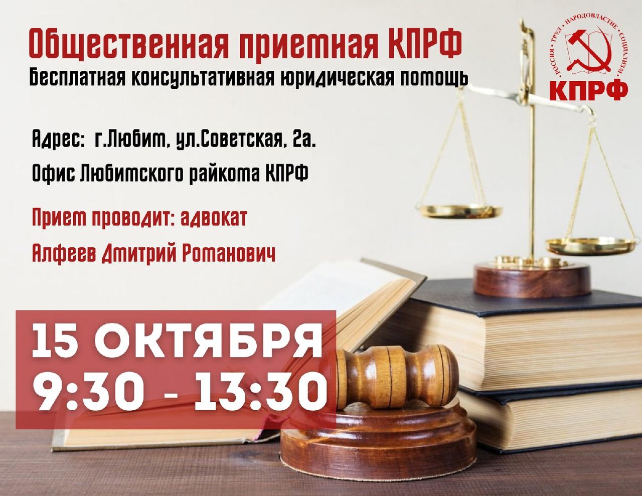 15 октября состоится прием граждан в г. Любиме